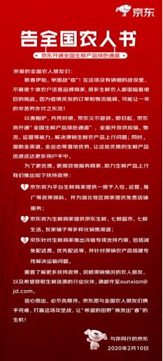 """建绿色通道 收集滞销信息 京东"""""""