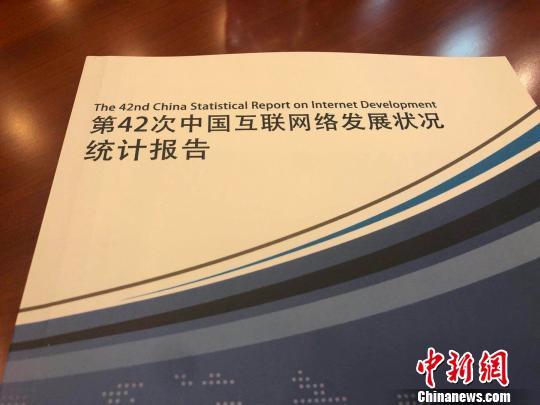 中国网民规模超8亿 普及率近58%