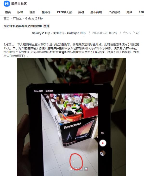 三星折叠手机再遭投诉:屏幕故障频发 维修费超4000元