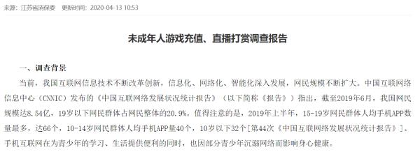 江苏消保委通报9款手游存隐患 2款网易游戏榜上有名