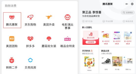 """微信""""九宫格""""上线腾讯惠聚 电商公私域流量加速融合?"""
