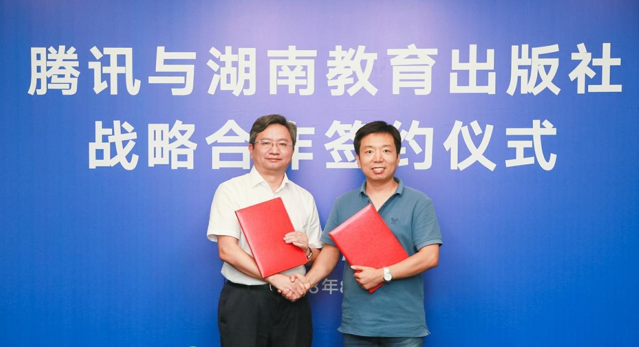 腾讯与湖南教育出版社签署战略协议 共同推动