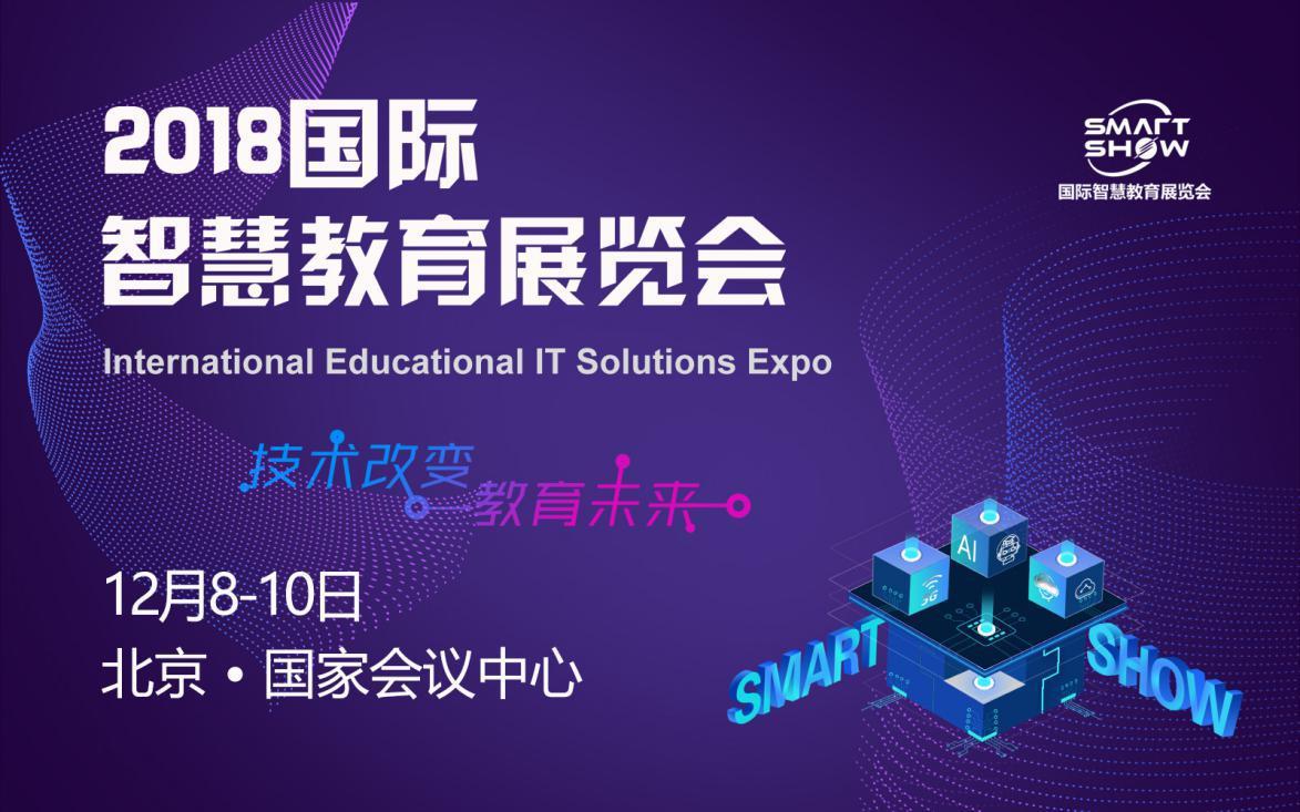 2018年12月8日-10日,2018国际智慧教育展览会(简称SmartShow)将于北京国家会议中心隆重启幕。本届SmartShow年度主题为技术改变教育未来,技术如何改变教育?技术真的能改变教育未来吗?作为为全国五十万所各级院校提供和展示国内最尖端的解决方案及信息化设备,引领国内教育信息化发展趋势的 SmartShow,今年将有哪些大不同?