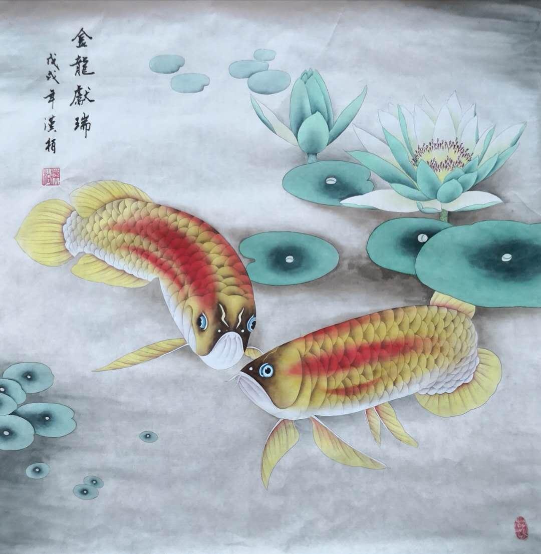 画鱼 水墨淡彩步骤图