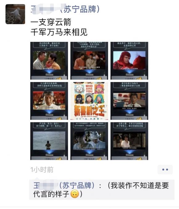 周星驰南京行程曝光,年货节站台苏宁的原因竟是?