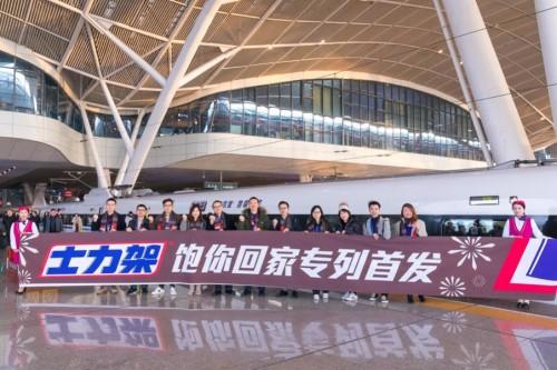 """""""士力架号""""专列首发,为中国消费者带来全新春运体验"""