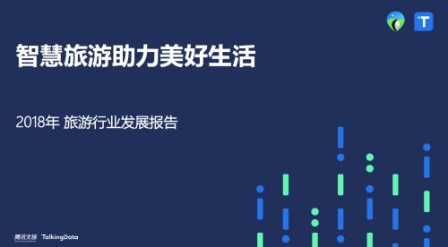 TalkingData发布《2018年旅游行业发展报告》, 联合腾讯文旅进军智慧城市旅游板块!