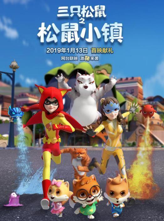 三只松鼠同名动画片第二季精彩热播中