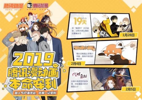 13部作品密集制服,2019年是漫乐园元年动画发布漫画图片
