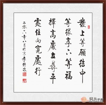 李传波启功体书法《发上等愿》(作品来源:易从网)