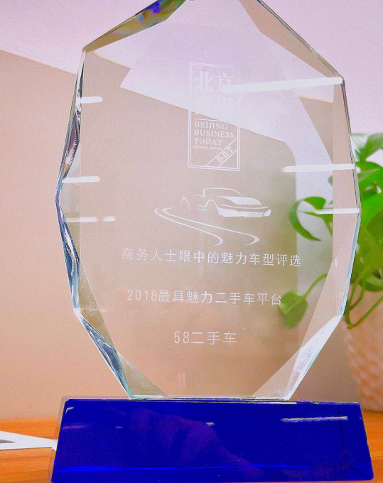 58同城获得北京商报评选的最具魅力二手车平台奖项