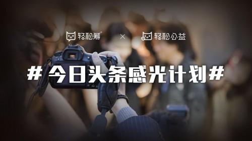 """轻松筹携手今日头条推出""""感光计划""""用镜头展现公益感人瞬间"""