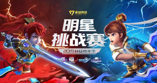 2019多益网络嘉年华明日揭幕五大平台直播