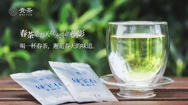 中国梦上市一杯绿宝石高原春茶,敬生活