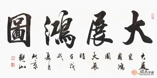 国宾礼书法家观山书法作品《大展鸿图》(作品来源:易从网)图片