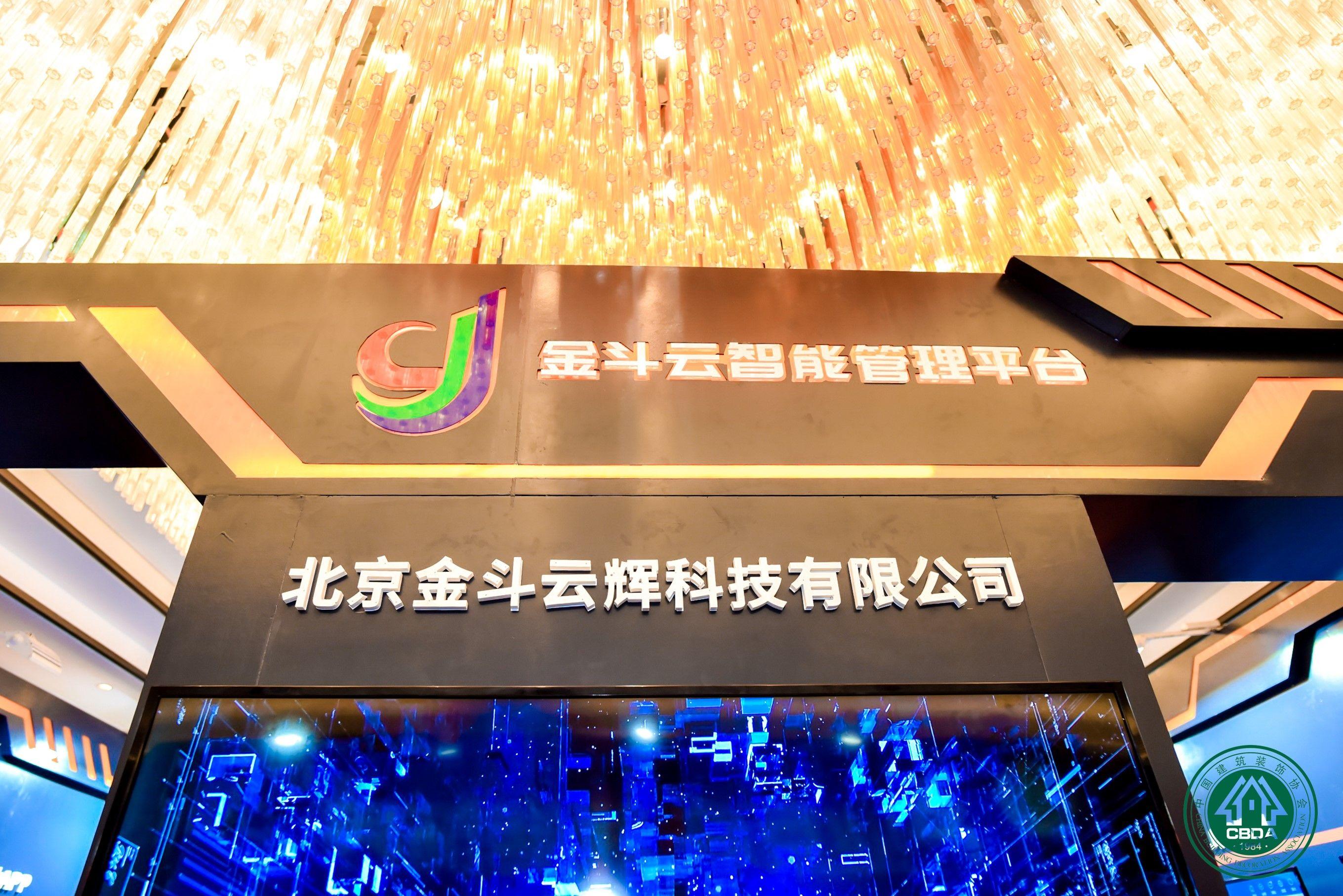 惊艳中国装饰互联网大会 金斗云:为建筑装饰行业精准赋能室内装饰设计软件