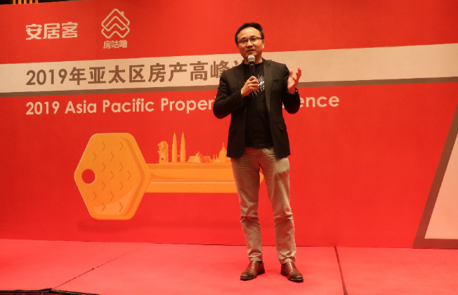 亚太房产高峰论坛开幕在即 58同城及Property Guru共建海外信息服务