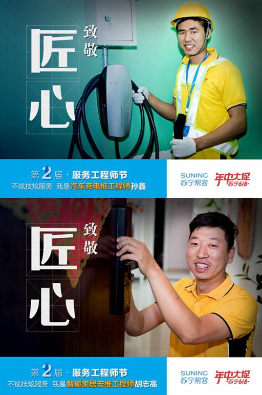 新能源、智能家居,苏宁服务工程师新物种618曝光