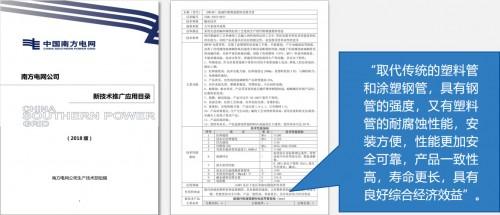 """宝通BWFRP获评南方电网""""2019年度优质供应商"""""""