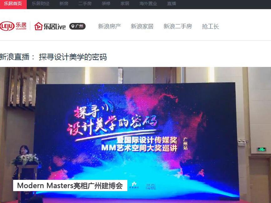 ModernMasters亮相广州建博会,开启空间设计美学之旅
