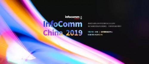 北京InfoComm展,驱动当地的视听科技的发展