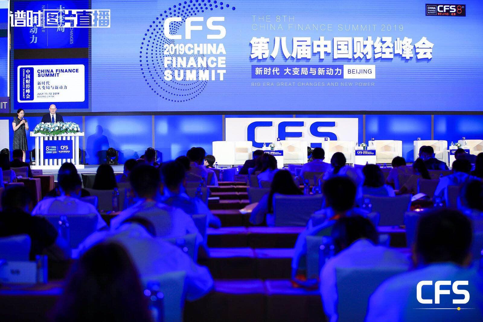 2019第八届中国财经峰会闭幕