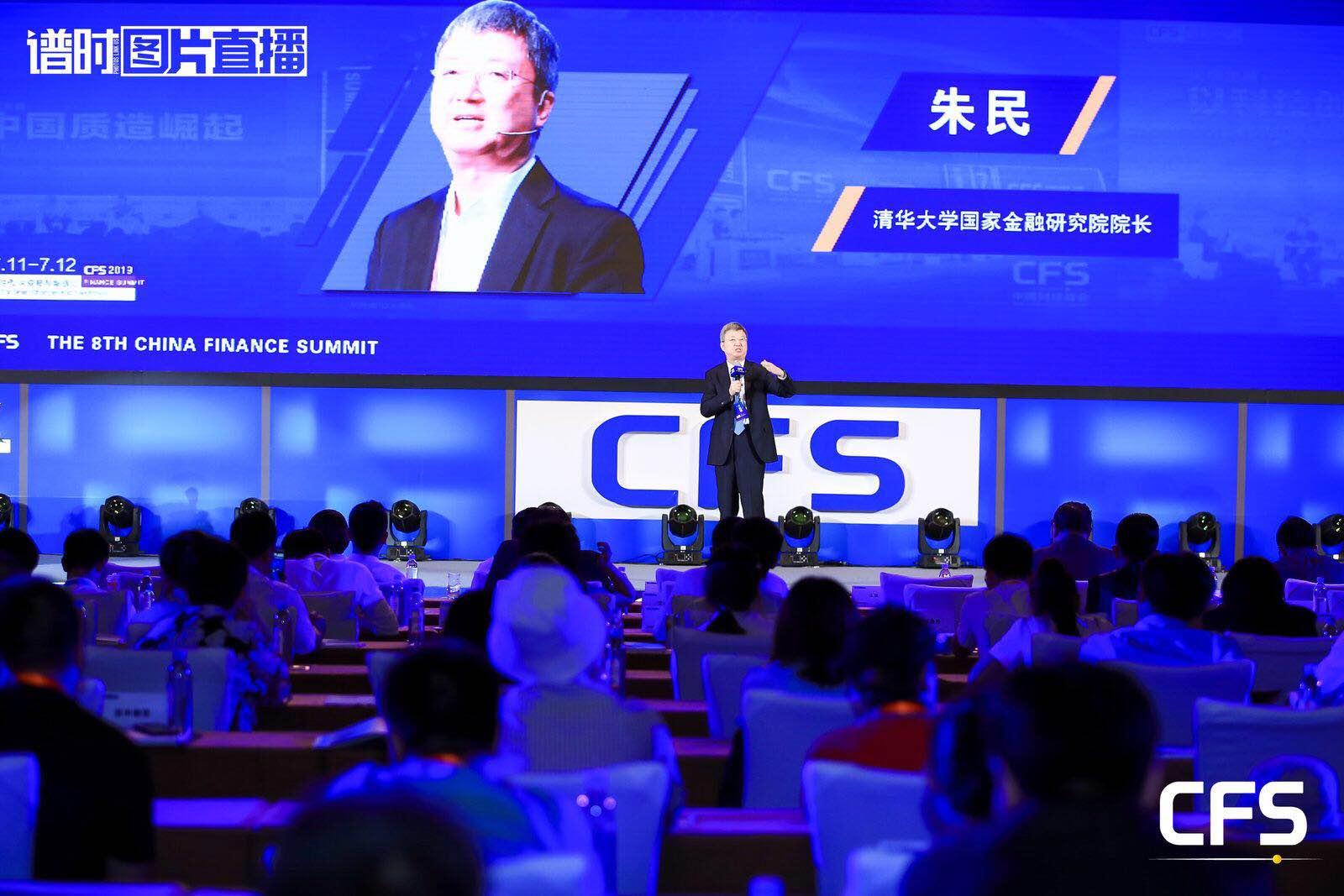 清华大学国家金融研究院院长朱民出席峰会