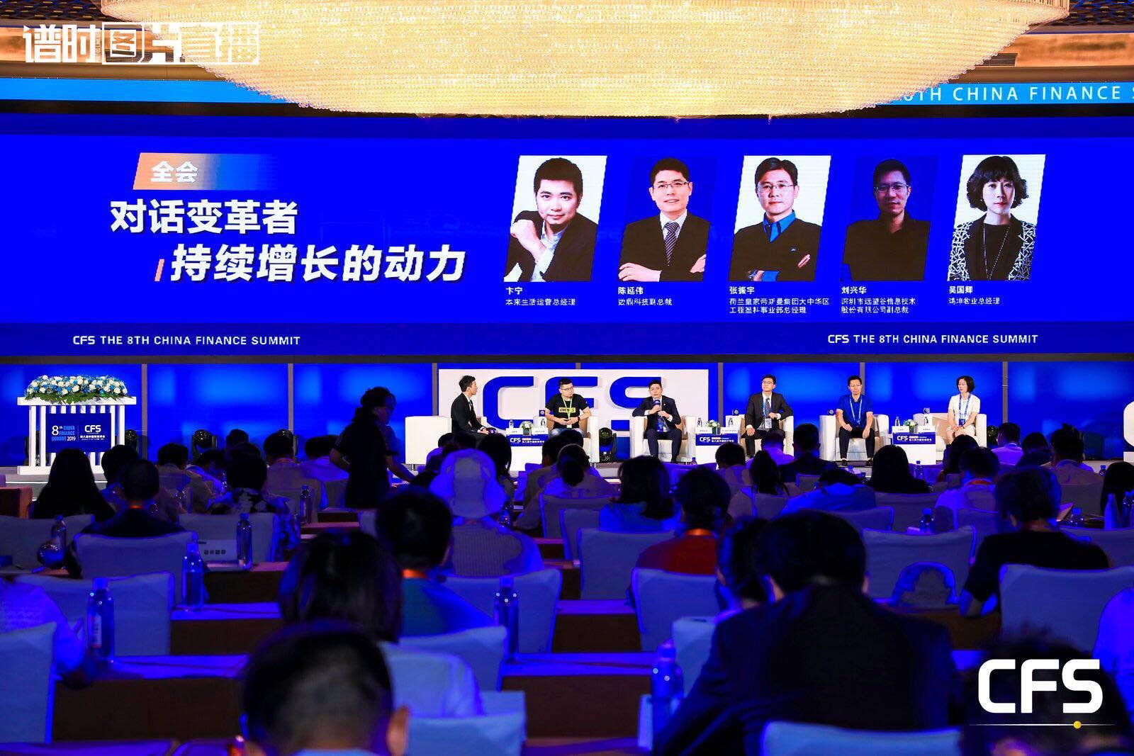 2019第八届中国财经峰会闭幕 图为论坛现场