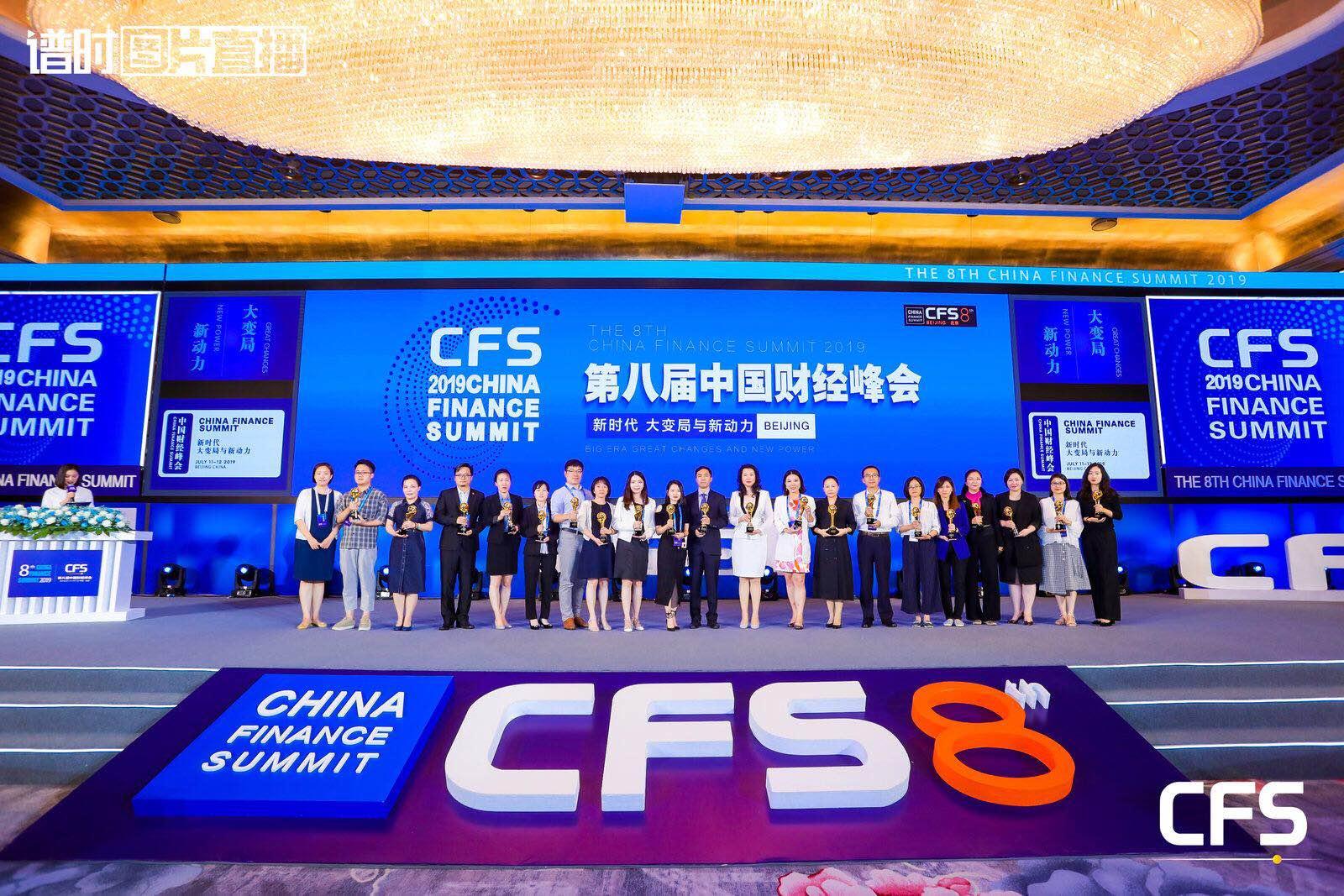 第八届中国财经峰会向时代驱动力致敬