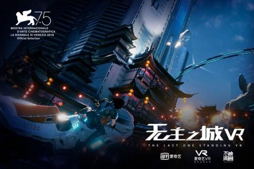 打通平台IP生态资源 爱奇艺推出《无主之城》剧集、VR、知识付费等娱乐内容
