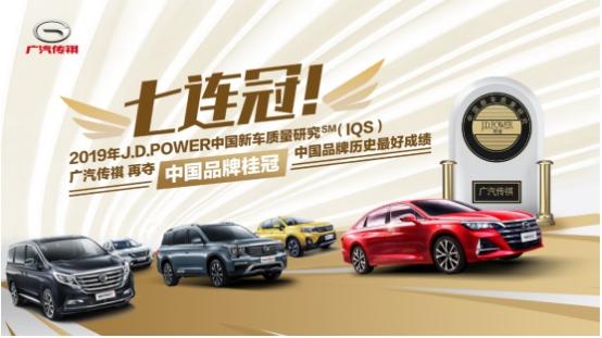 广汽传祺荣膺J.D.Power中国新车质量(IQS)七连冠获中国品牌历史最好成绩