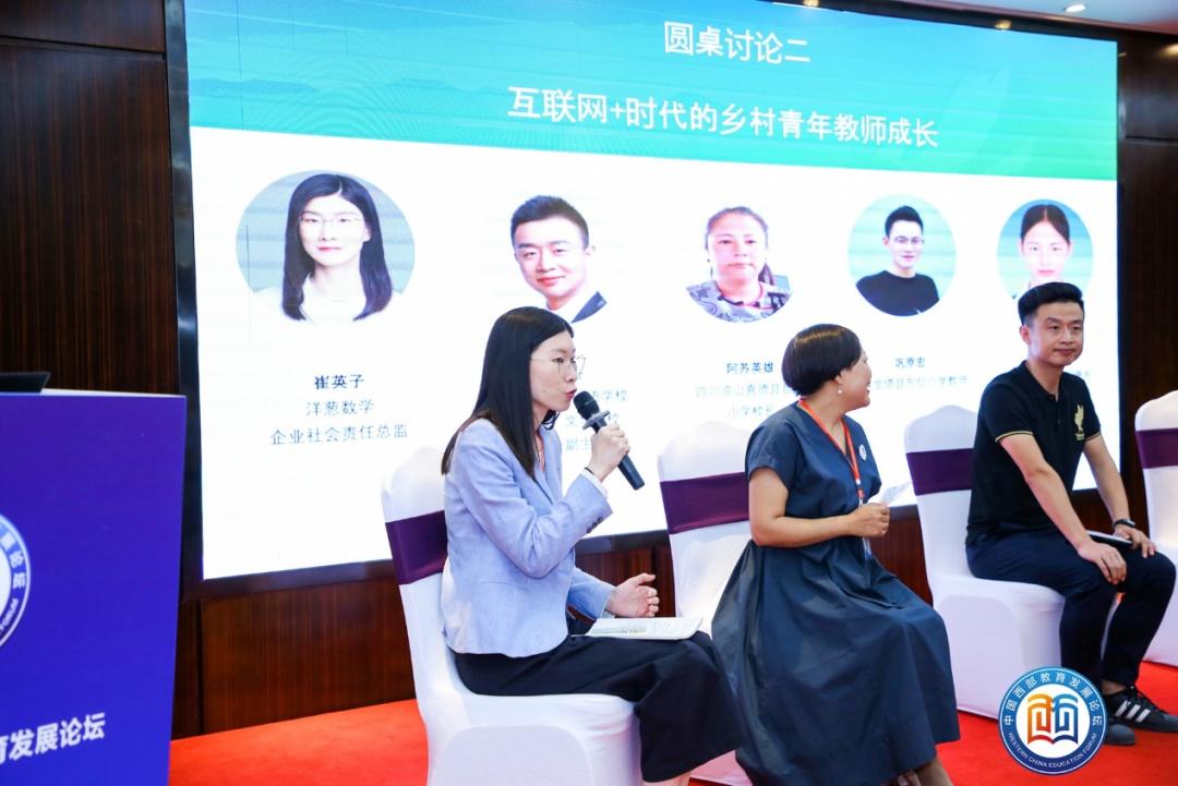 用人工智能助力乡村青年教师成长,洋葱数学亮相中国西部教育发展论坛