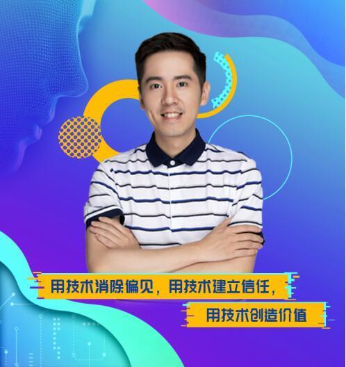 "ImageDT图匠数据创始人郭怡适荣登《快公司》""2019中国商业最具创意人物100""榜单"