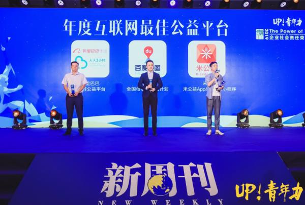 """用AI践行企业社会责任 百度地图荣获""""年度互联网最佳公益平台"""""""