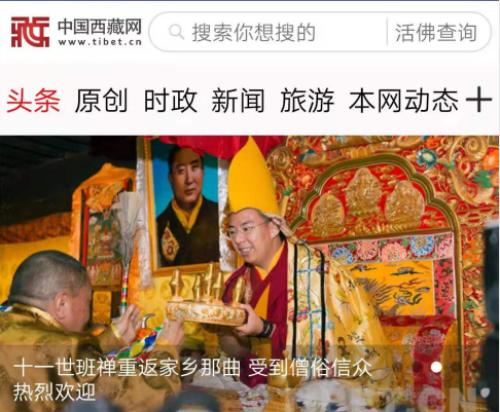"""""""中国西藏网""""推出APP新闻客户端,以新媒体展现西藏和四省藏区风采"""