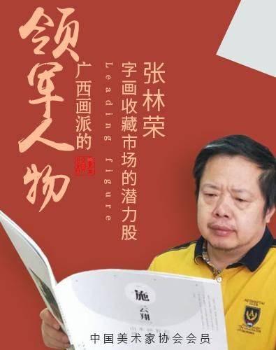"""书画收藏市场中的""""潜力股""""——张林荣"""