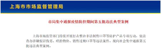 """益丰药房上海一加盟店遭转达医用口罩及格证""""早产"""""""