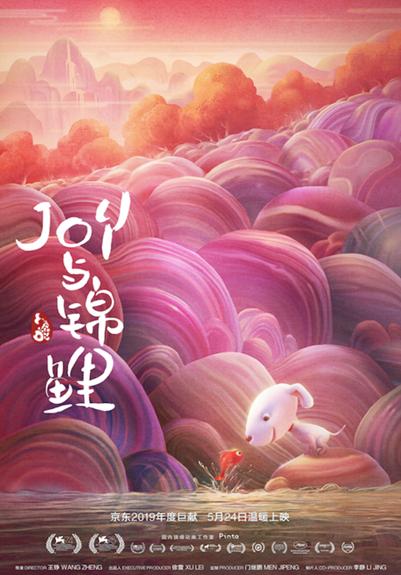 京东JOY STORY新故事来了!这次它的队友是锦鲤