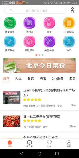 北京便民生活地图上线 手机可查附近菜场