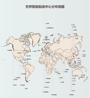 世界智能制造中心分布地图-01