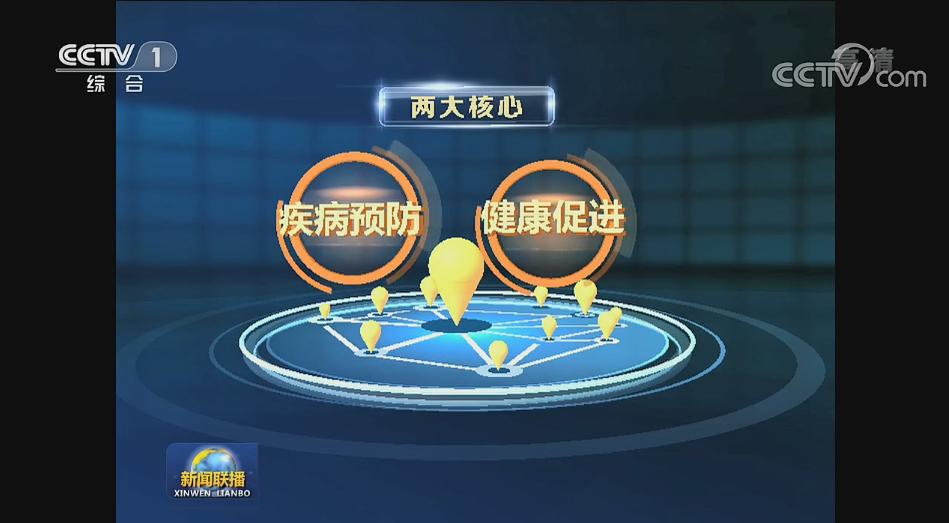 央视新闻再次关注健康中国 京东健康深化布局助力实现全民健康