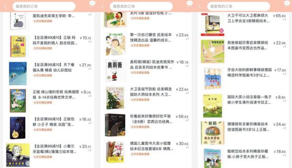 每买3件玩具就买2本书 海外华人