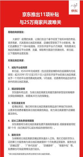 京东11项措施补贴25万商家 清退7家哄抬物价商家