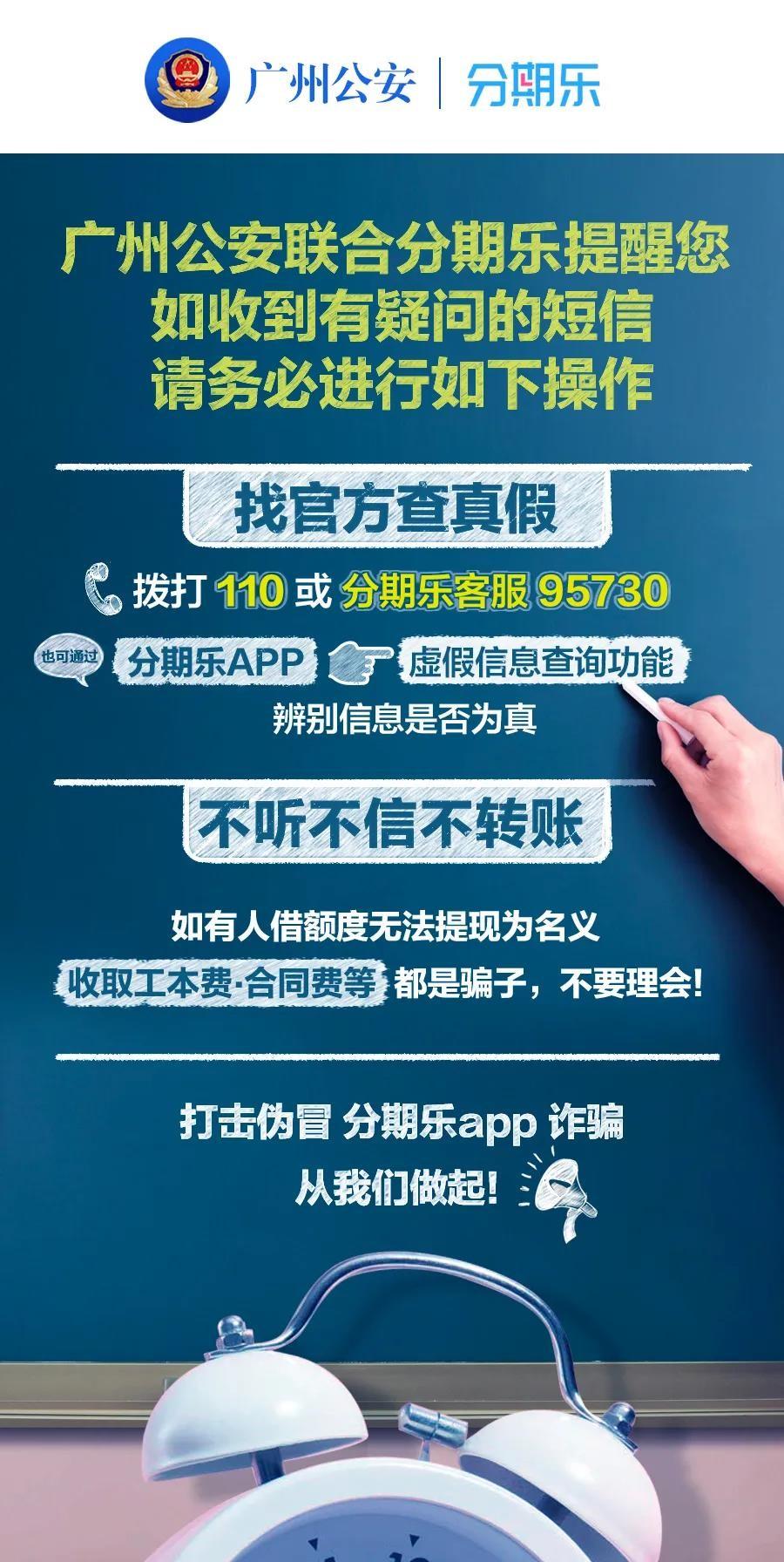 广州公安联合乐信旗下分期乐发布安全提示 严打假冒APP诈骗