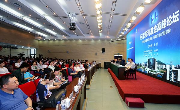 何梁何利基金高峰论坛在中国矿大举办
