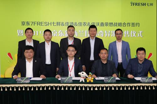 京东7FRESH与佳沛合作再上新台阶 全渠道深耕中国市场