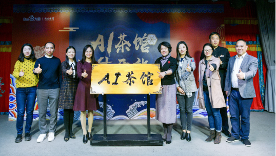 """传统茶馆遇上现代高科技 国内首个""""AI茶馆""""揭牌"""
