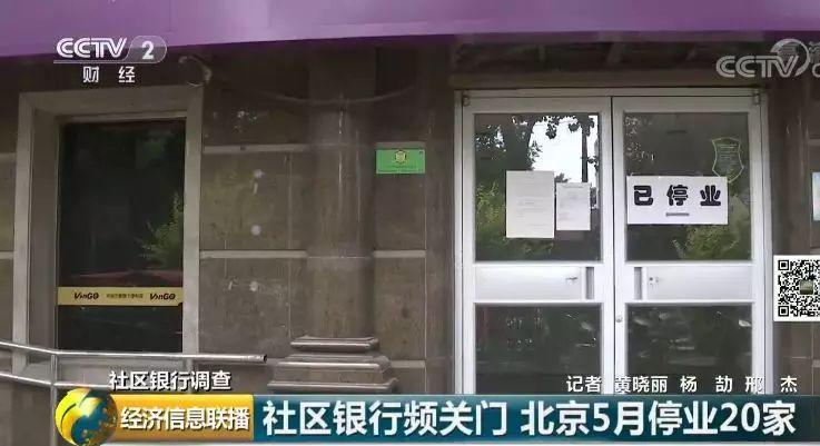 大城市社区银行为何出现关门潮?北京5月份停业20家 三星新材