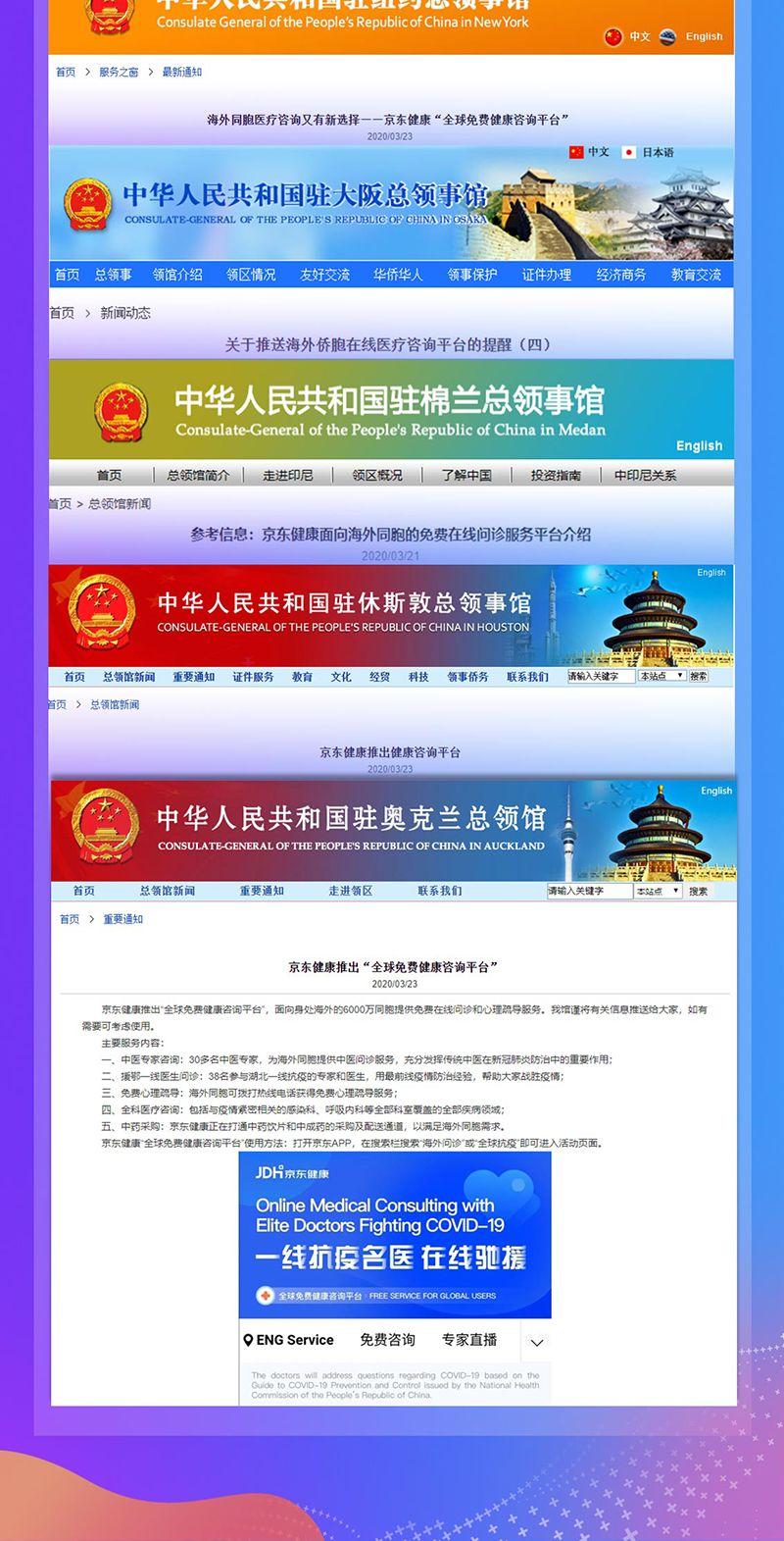 覆盖全球五大洲!多个中国驻外使馆推荐京东健康免费问诊服务