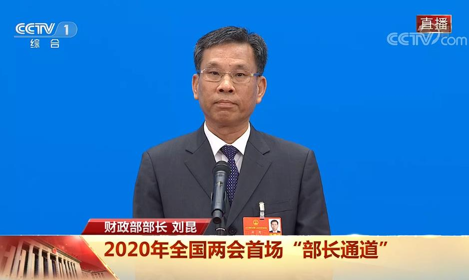 财政部长刘昆:贯彻落实积